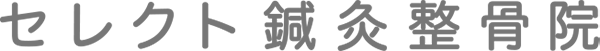 岡山の鍼灸・整骨院 [ セレクト鍼灸整骨院 ]